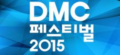 2015 DMC 페스티벌 일정안내