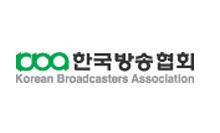 한국방송협회