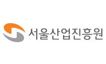 서울산업진흥원 (공동 주관)